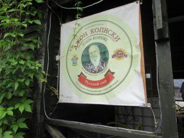 """Сырмарка 2018"" Богдарня"