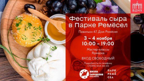10-й юбилейный Фестиваль сыра на ВДНХ