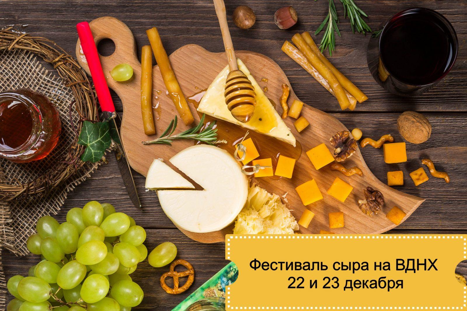 Фестиваль сыра на ВДНХ 22 и 23 декабря