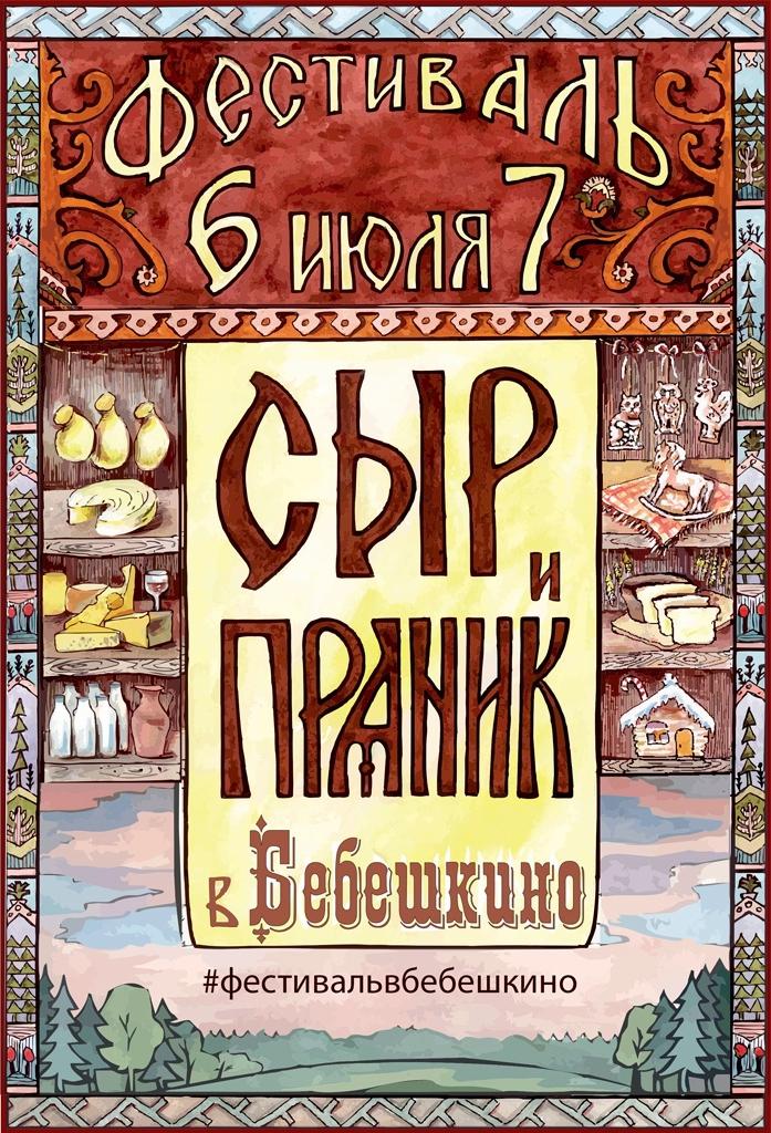 """Фестиваль """"СЫР И ПРЯНИК"""" в Бебешкино"""