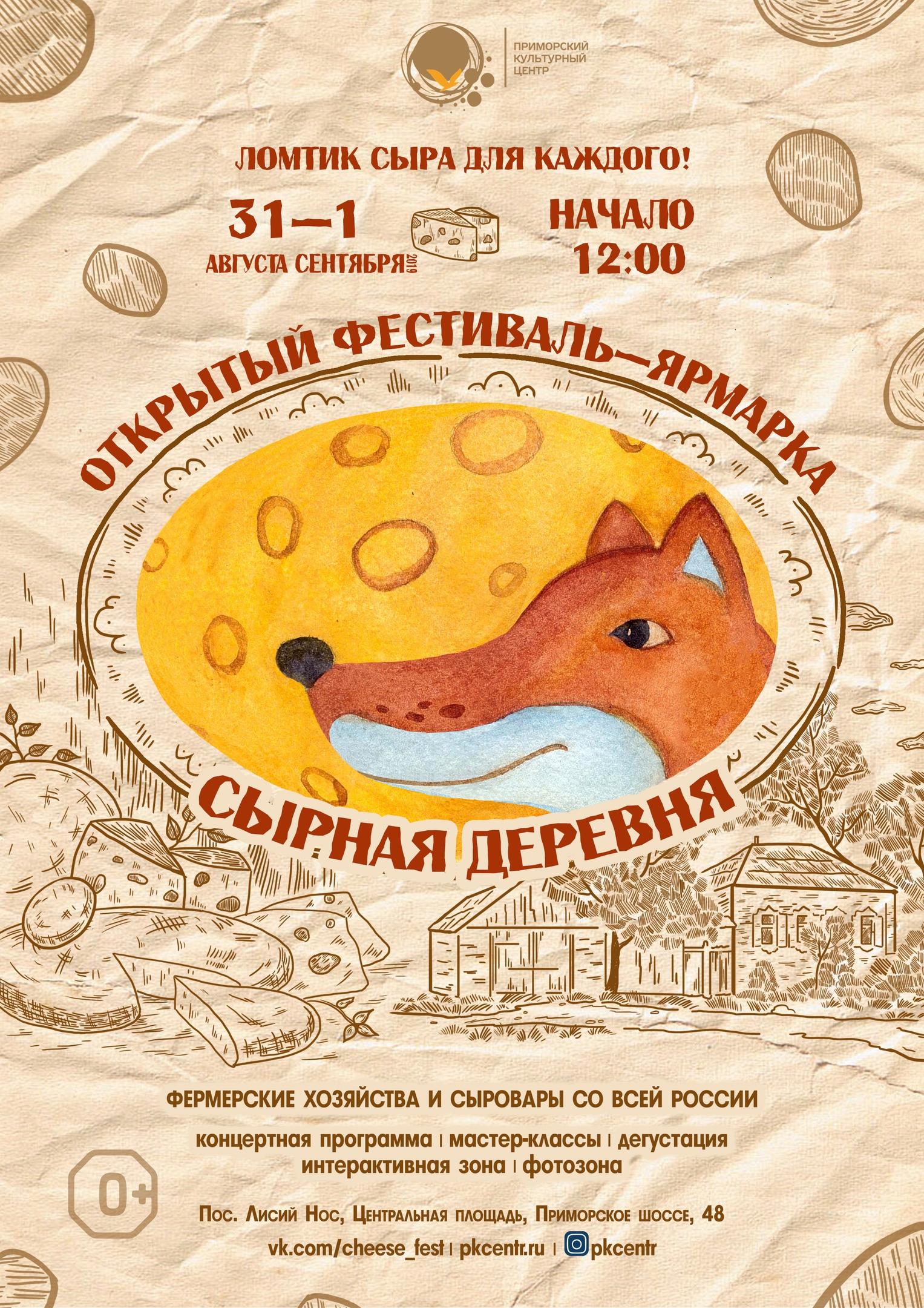 """IV Открытый фестиваль """"Сырная деревня"""""""