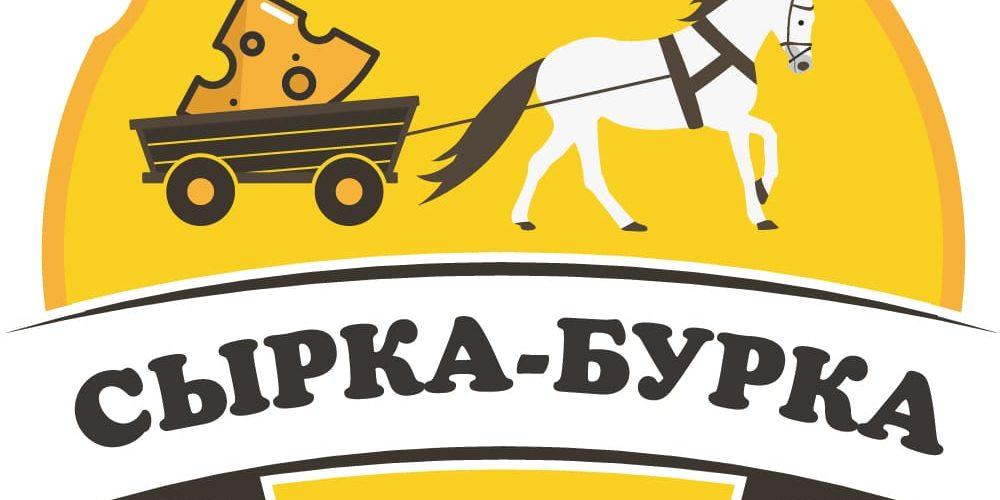 """Фестиваль сыров """"Сырка-Бурка"""""""