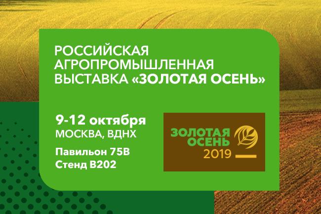 «Золотая осень – 2019» пройдет 9-12 октября на ВДНХ